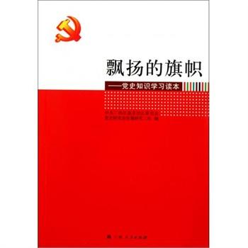 飘扬的旗帜--党史知识学习读本 中共广西壮族自治区委员会党史研究室