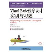 "《VisualBasic程序设计实训与习题(工业和信息化普通高等教育""十二五""规划教材立项项目》封面"
