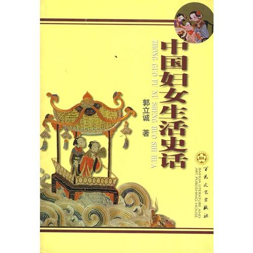 【中国妇女生活史话图片】高清图