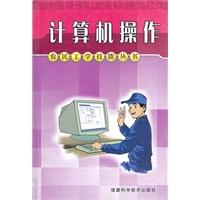 《计算机操作――农民工学技能丛书》封面