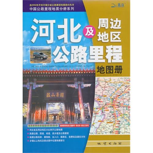 河北及周边地区公路里程地图册20