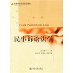 高等学校法学系列教材/民事诉讼法学