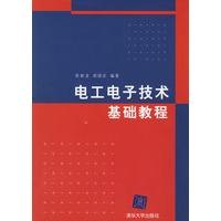 《电工电子技术基础教程》封面