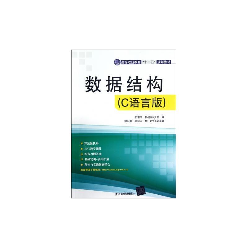 《数据结构(c语言版高等职业教育十二五规划教材)》