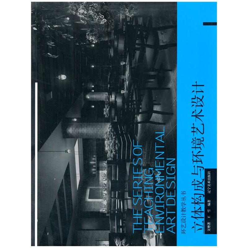 《环艺设计教学丛书--立体构成与环境艺术设计》
