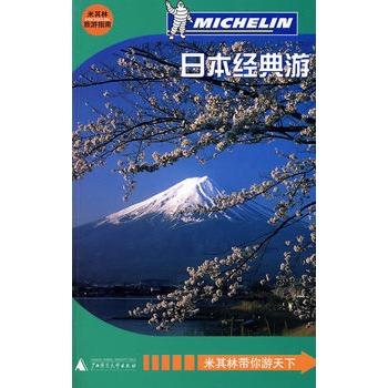 日本经典游(米其林旅游指南)