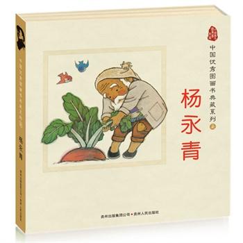 中国优秀图画书典藏系列7:杨永青(全五册)(儿童学古诗、一粒种子等)(蒲公英童书馆出品)