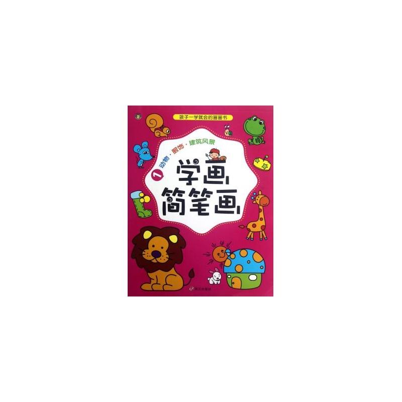 【学画简笔画(1动物服饰建筑风景)图片】高清图