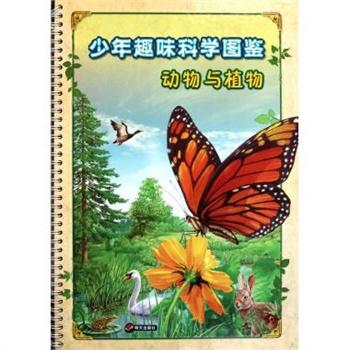 《动物与植物(精)/少年趣味科学图鉴》