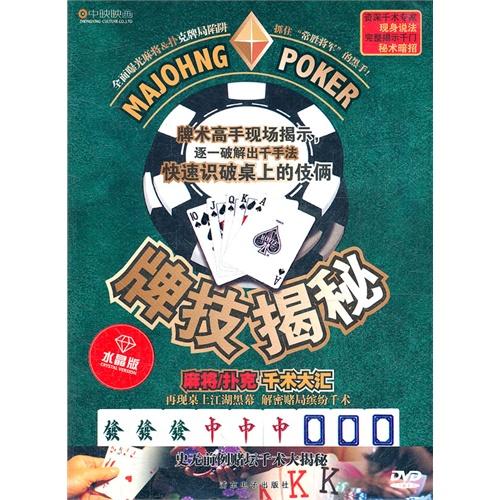 牌技揭秘:麻将/扑克 千术大汇(dvd)水晶版