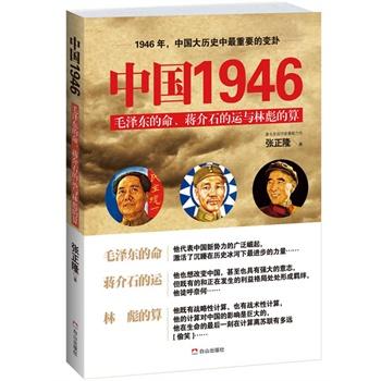中国1946
