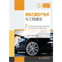 《燃料乙醇生产技术与工程建设》封面