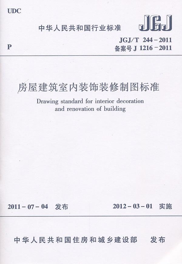 房屋建筑室内装饰装修制图标准