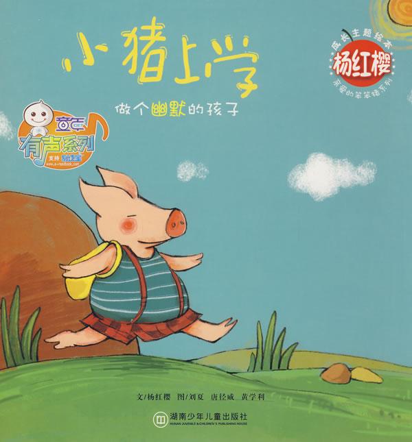 杨红樱成长主题绘本:小猪上学(儿童心灵成长图画书系.