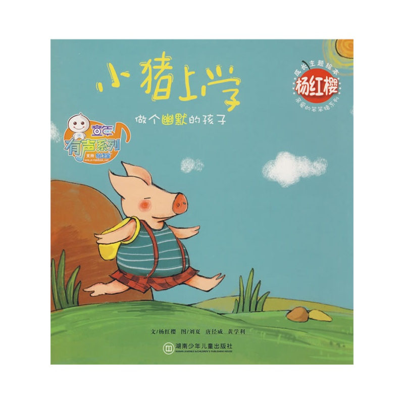儿童小猪步骤图画