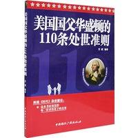 《美国国父华盛顿的110条处世准则》封面