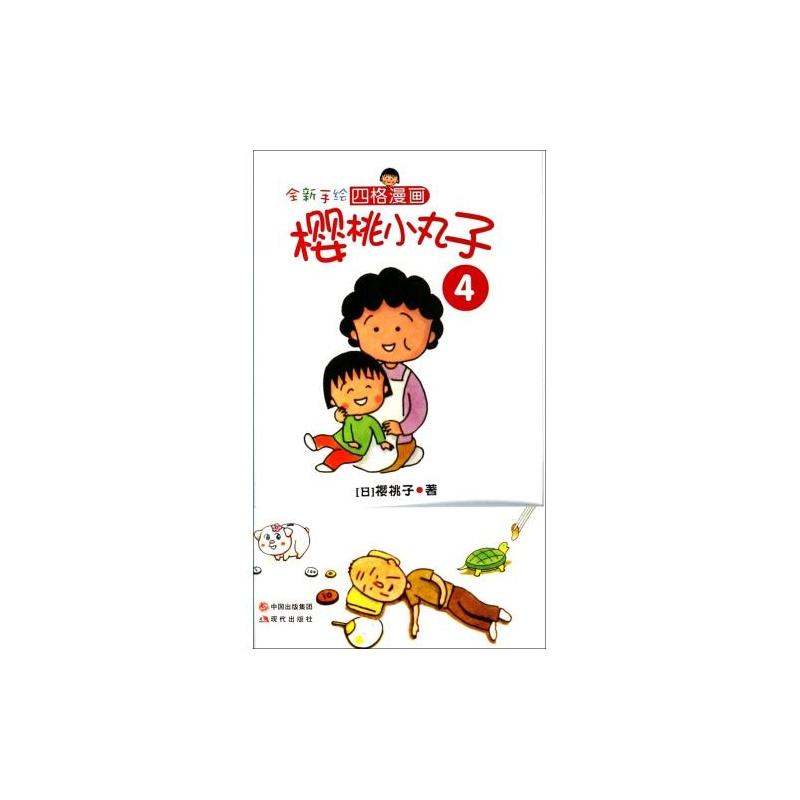 《全新手绘四格漫画樱桃小丸子(4)》