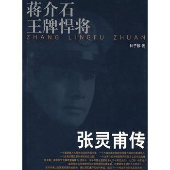蒋介石的王牌悍将——张灵甫传