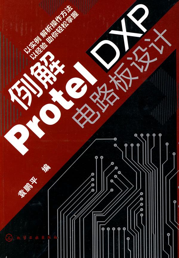 《例解proteldxp电路板设计》封面