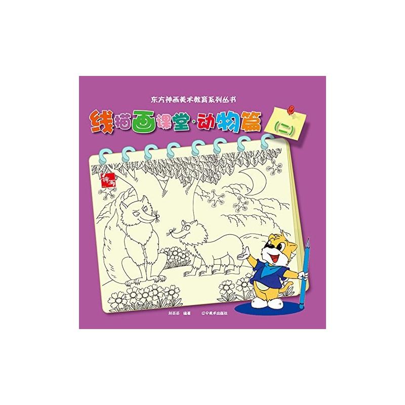东方神话美术教育系列丛书--线描画课堂动物篇2