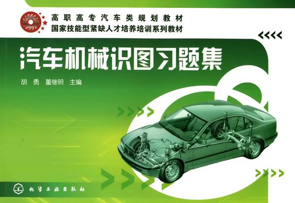 汽车设计课后答案
