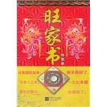 杨智麟旺风水系列:旺家书