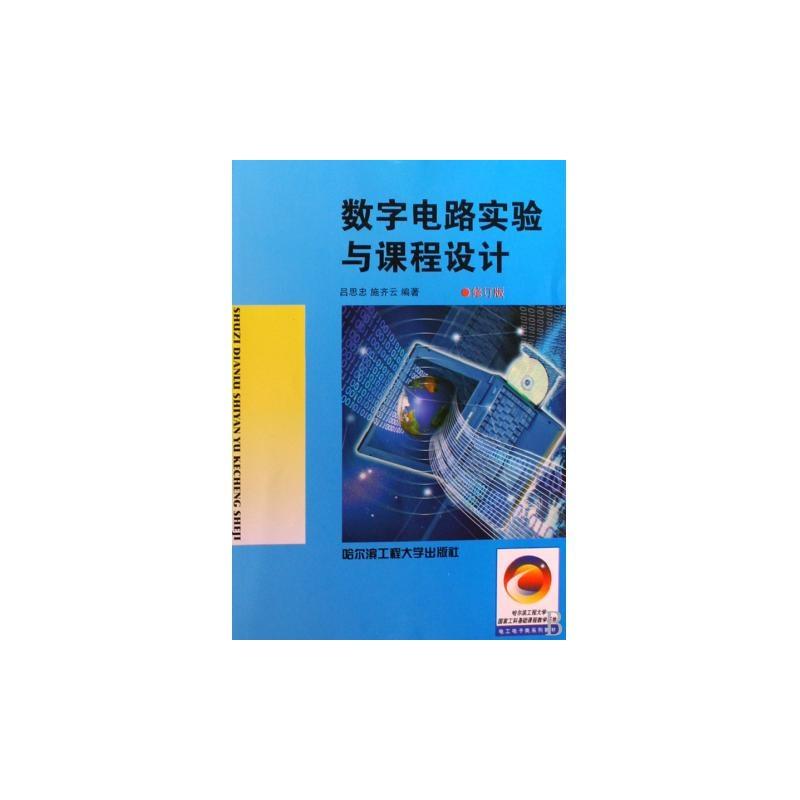 《数字电路实验与课程设计(修订版)》