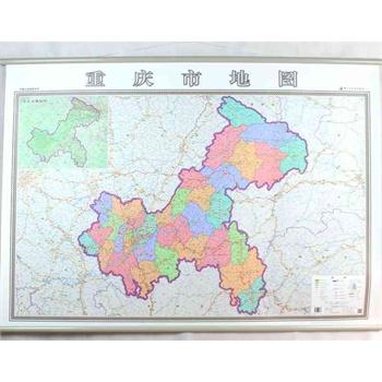 重庆市地图挂图 2014新版 行政/交通/旅游/河流/机场