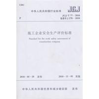 《施工企业安全生产评价标准JGJ/T77》封面