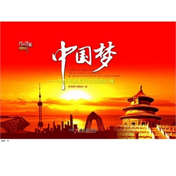 中国梦 中华民族复兴之路宣传挂图图片 8开24张
