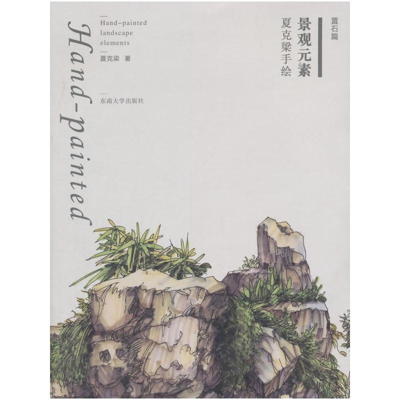夏克梁手绘景观元素——置石篇