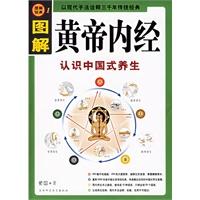 《图解黄帝内经:认识中国式养生》封面