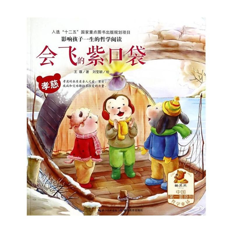 会飞的紫口袋(孝慈)/影响孩子一生的哲学阅读 王雄|绘画:刘莹颖