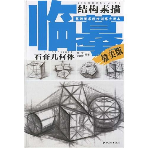 【临摹素描石膏几何体(电子书)图片】高清图