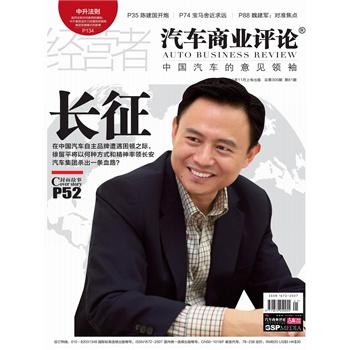 经营者·汽车商业评论月刊 2012年06期(电子杂志)