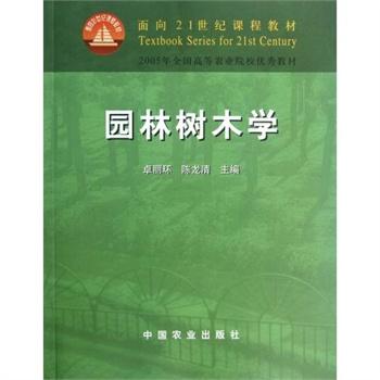 园林树木学/面向21世纪课程教材 卓丽环//陈龙清 正版书籍