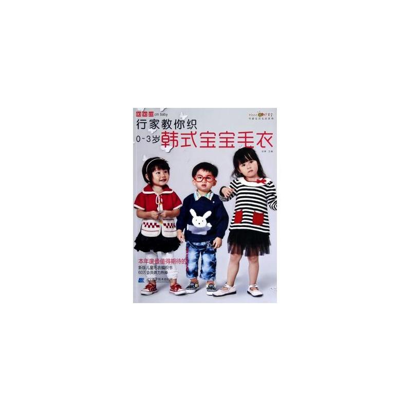 《行家教你织0-3岁韩式宝宝毛衣/织美堂可爱宝贝毛衣
