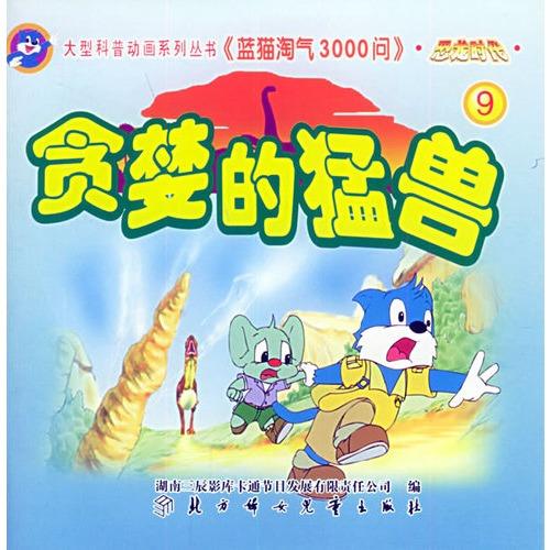 【恐龙时代(9):贪婪的猛兽--蓝猫淘气3000问·-蓝猫淘气三千问恐