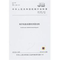 《渐开线直齿圆柱测量齿轮(JB/T3887》封面
