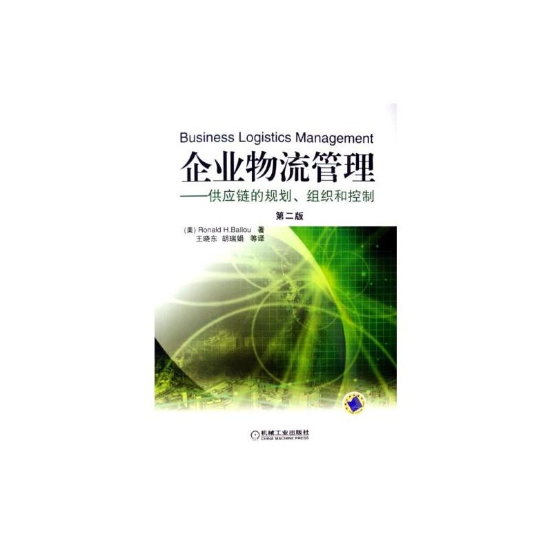 企业物流管理--供应链的规划组织和控制(附光盘) (美)巴罗|译者