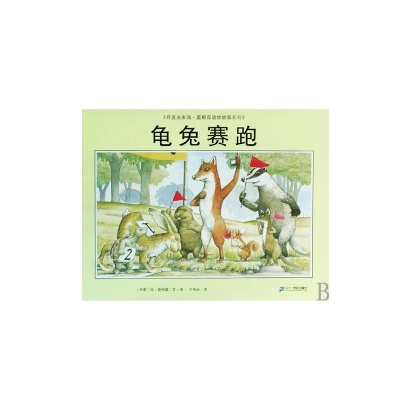 龟兔赛跑/丹麦名家简·莫根森动物故事系列