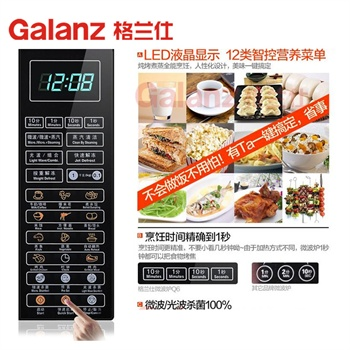 Galanz/格兰仕 G80F23CN3L-Q6(P0) 光波微波炉23L蒸汽烧烤