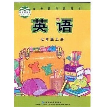 初中课本 7七年级英语 初一上册 全彩印刷 正版现货 外研版 义务教育