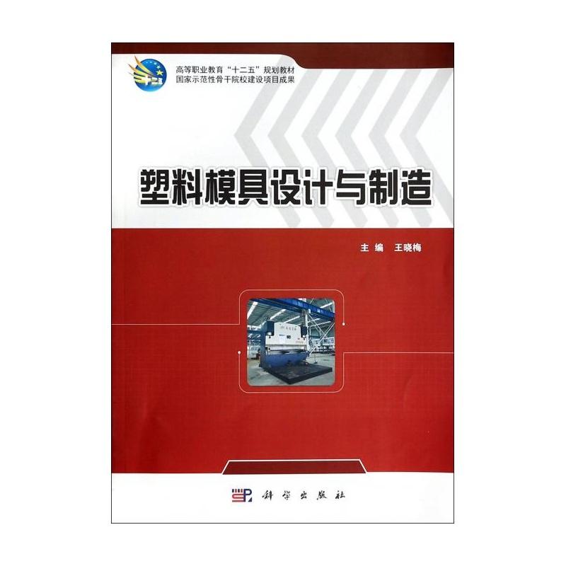 【塑料模具制造与设计(高等职业教育十二五规平面广告设计排版图片