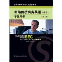 新编剑桥商务英语(中级)学生用书