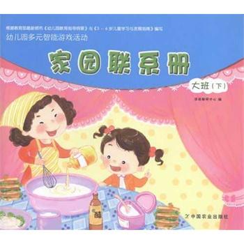 幼儿园多元智能游戏活动家园联系册:大班:下