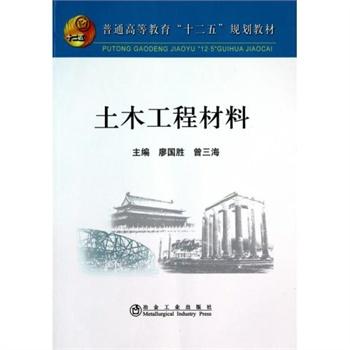 土木工程材料 廖国胜
