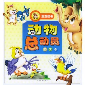 动物总动员—蓝天卷
