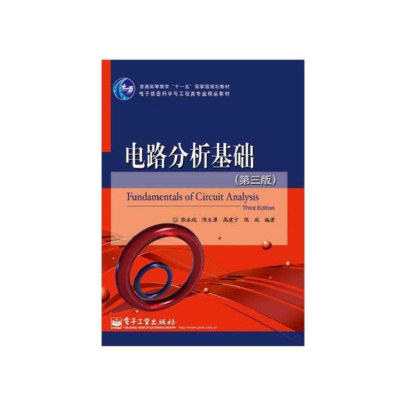 《电路分析基础-(第三版)》张永瑞_简介_书评_在线