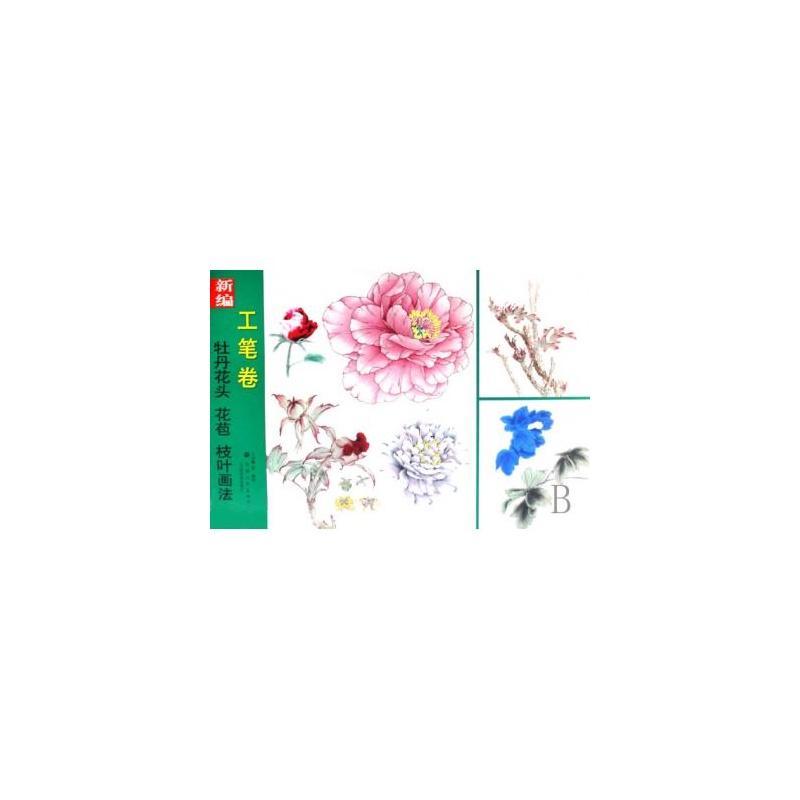 《新编牡丹花头花苞枝叶画法(工笔卷)》